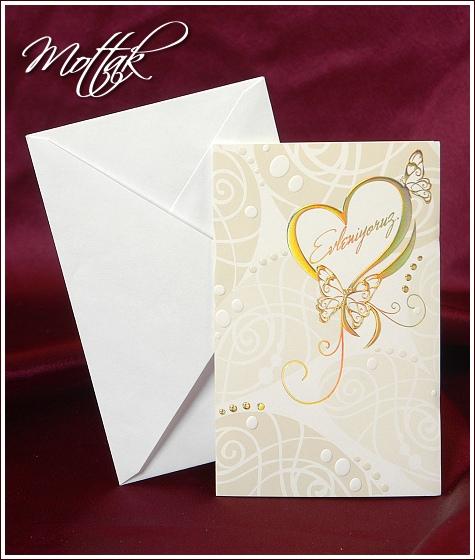 Svatební oznámení 2520